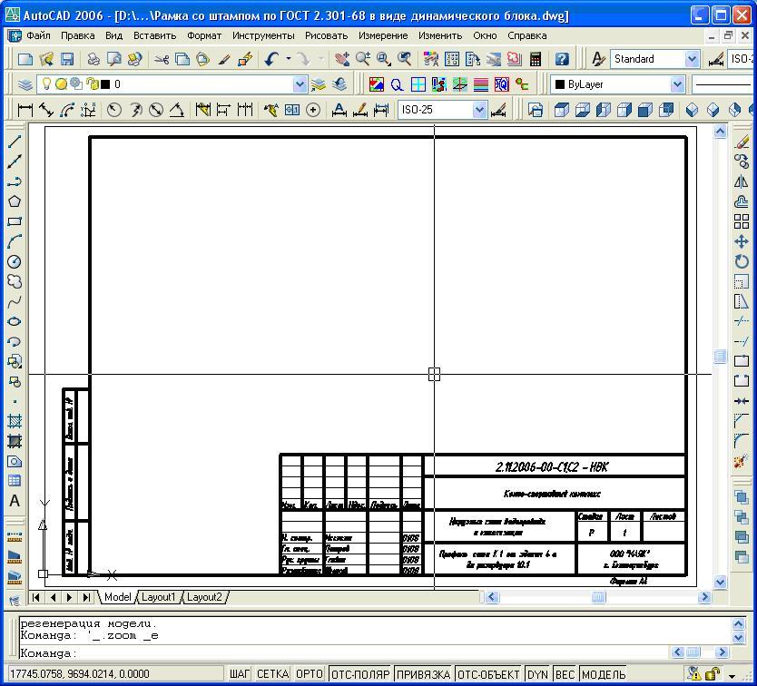 Forms A4 - штампы (рамки) для листов формата А4 : Soft - Admin.
